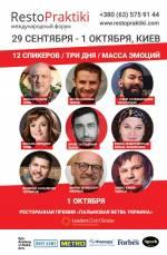 RestoPraktiki Kiev 2015