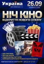"""НІЧ КІНО в кінотеатрі """"Україна"""""""