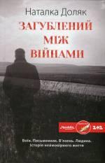 Презентація книги Наталки Доляк «Загублений між війнами»