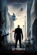 Прем'єра кримінального трилера «Хітмен: Агент 47»