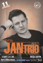 Концерт гурту «Джан – trio»