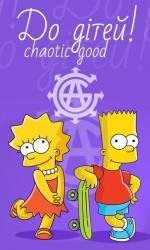 [chaotic-good] До дітей!