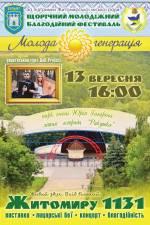 """Щорічний молодіжний благодійний фестиваль """"МОЛОДА ГЕНЕРАЦІЯ"""""""