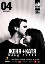 """Концерт музичного дуету """"Женя+Катя"""""""