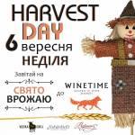Свято врожаю WINETIME HARVEST DAY
