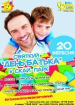 День батька