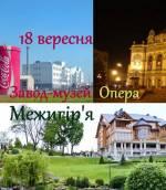 Екскурсія на завод Coca-cola, до Межигір'я та Опери