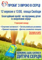Благодійний пробіг на підтримку дітей з хворобами серця