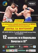 Турнір MMA «Битва за Житомир»