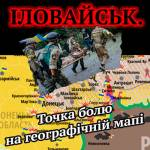Презентація книги  Євгена Положія «Іловайськ»