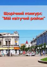 """Щорічний конкурс """"Мій квітучий район"""""""