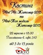 Кастинг на дитячий конкурс Міні Міс Житомир та Міні-Топ Модель Житомир