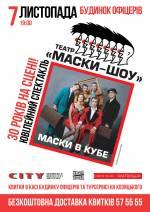 «Маски-Шоу» з програмою «Маски в кубі» у Вінниці!