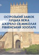 ОСТРОЗЬКИЙ ЗАМОК+ЛУЦЬКА ВЕЖА+ДЖЕРЕЛО СВ.МИКОЛАЯ+РІВНЕНСЬКИЙ ЗООПАРК