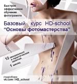 Відкрите заняття фотошколи HD-school