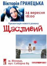 Презентація роману Вікторії Гранецької «Щасливий» на основі реальних подій, які відбувались у Вінниці