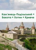 Кам'янець-Подільський+Бакота+Хотин+Кривче