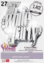 """Вечірка """"Salsa White Party"""""""