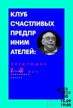 """Зустріч з Олександром ПАСХАВЕРОМ """"Наступні 10 років. Країна, економіка, бізнес"""""""