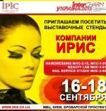 Міжнародна виставка парфумерії та косметики InterCharm-2015