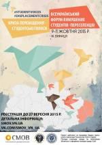 Всеукраїнський Форум студентів-переселенців