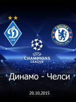 Поездка на матч «Динамо-Челси»