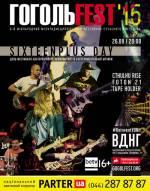 День фестивалю альтернативної музики 16+ на ГОГОЛЬФЕСТІ: Sixteenplus Day/Cthulhu Rise, Foton 21, Tape Holder