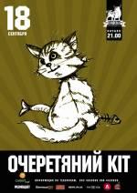 Концерт вінницького гурту «Очеретяний кіт»