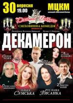 Ольга Сумська та Руслана Писанка у виставі «Декамерон»