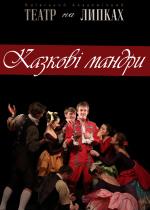 Вистава «Казкові мандри» у Театрі юного глядача