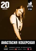 Анастасія Коберська співає для вас у арт-пабі
