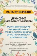 День Софії у Заповіднику «Софія Київська»: свято мудрості та мистецтва