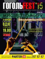 ГогольFest: музично-театральне дійство «Мистецтво миру»