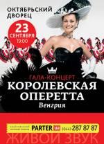 Угорська Королівська Оперета: гала-концерт