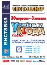 Універсальна виставка «Українська мода. Осінь 2015»