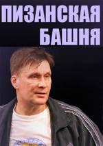 Вистава «Пізанська вежа» в Театрі російської драми імені Л.Українки