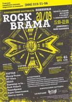 Благодійний рок-фестиваль «Rock Brama»