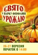 Свято Урожаю у парку Феофанія