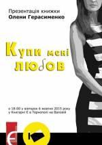 """Презентація книги Олени Герасименко """"Купи мені любов"""""""