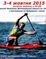 Чемпіонат з веслування на байдарках і каное