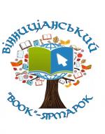 Вінниціанський Book-Ярмарок