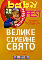 """ВЕЛИКИЙ СІМЕЙНИЙ ФЕСТИВАЛЬ """"BABY-FEST"""""""