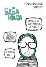 """Персональна виставка Софії Філіпчук """"Баба-жаба"""""""