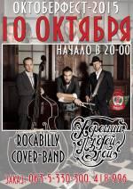Rocabilly cover-band «Хороший Поганий Злий»