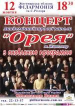 """Концерт  Академічної хорової капели """"ОРЕЯ"""""""