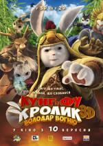 Пригодницька анімація «Кунг-фу Кролик: Повелитель вогню 3D»