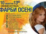 Фестиваль для всієї родини «ФАРБИ ОСЕНІ»