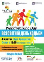 В столиці відбудеться Всесвітній день ходьби