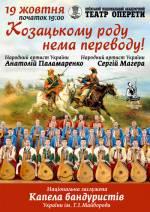 """Концерт Капели Бандуристів """"Козацькому роду нема переводу!"""""""