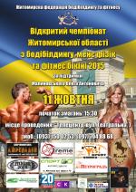 Чемпіонат з бодібілдінгу, менс фізік  та фітнес бікіні 2015